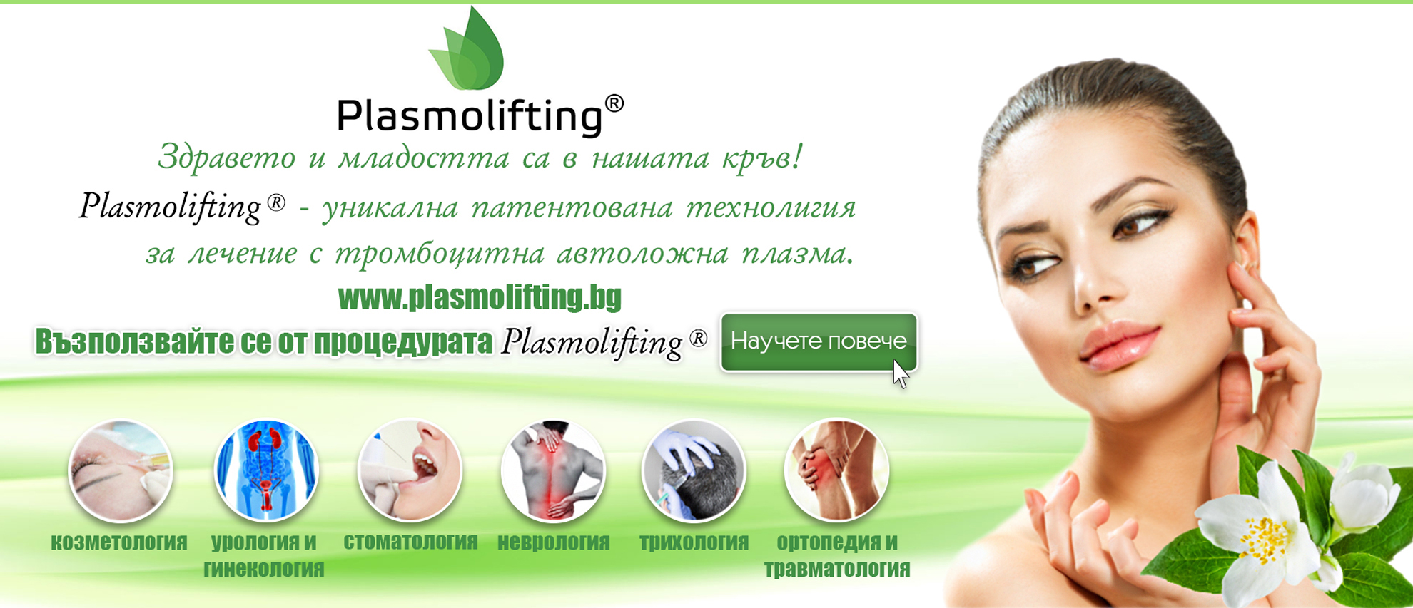 Plasmolifting services